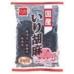 【お得なセット販売!】国産いり胡麻 黒 60g×10袋(健康フーズ)