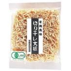 【お得なセット販売!】有機栽培切干し大根 50g×10袋(健康フーズ)
