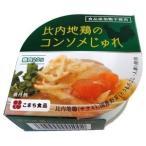 【お得なセット販売!】比内地鶏のコンソメじゅれ 85g×10個(こまち食品)