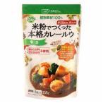 【お得なセット販売!】米粉で作った本格カレールウ 中辛 135g×10袋(創健社)