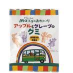 【お得なセット販売!】メイシーちゃん アップルとグレープのグミ 8粒×10袋(創健社)