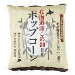 【お得なケース販売!】北海道産こめ油使用ポップコーン 60g×12袋(深川油脂工業)