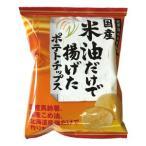 【お得なケース販売!】国産こめ油だけで揚げたポテトチップス 60g×12袋(深川油脂工業)