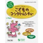 【お得なセット販売!】こどものコーンクリームシチュー 200g×10袋(オーサワジャパン)
