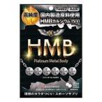 HMBプラチナメタルBody 200粒(ミナミヘルシーフーズ)