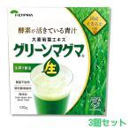 グリーンマグマ 170g 3個セット +オマケ付 15包 (日本薬品開発)