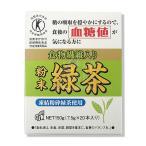 OSK 食物繊維入り 粉末緑茶 20包 (小谷穀粉)
