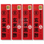 丸重 玄米黒酢 900ml 4本セット (まるしげフーズライフ) 送料無料