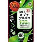 国産有機のキダチアロエ粒 200粒 (リケン)