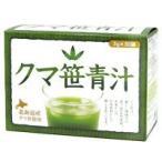 北海道産クマ笹青汁 3g×30袋 (リケン)