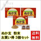 ぬか玄 粉末 2.5g×80包 3個セット (杉食)