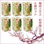 梅肉エキス 90g 6個セット (健康フーズ)