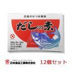 日食 だしの素 10g 50袋 【12個セット】(日本食品工業)
