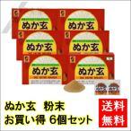 ぬか玄 粉末 2.5g×80包 6個セット (健康フーズ)