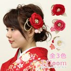 成人式 振袖 髪飾り 椿 レトロ 赤 KimonoWalker Scawa