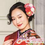成人式 髪飾り 振袖 髪飾り 和菊 二色組紐 赤 KimonoW