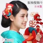 振袖 髪飾り 成人式 髪飾り 椿 レトロリボン 赤