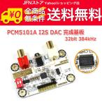 【送料無料】I2S [IIS] 入力DAC PCM5101A搭載32bit 384kHz DAC完成基板 Raspberry Pi 動作OK