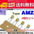【送料無料】NISSEI / ニッセイ AMZ フィルムコンデンサ 50V / 0.01μF(103)4個組
