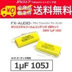 送料無料 /  FX-AUDIO- 限定生産製品専用オーディオ用ポリエステルフィルムコンデンサ 250V 1μF 105J コンデンサ 2個セット ネットワークやツイーター用にも