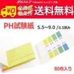 【送料無料】万能pH試験紙 1セット80枚入り [pH:5.5-9.0]弱酸性、中性、弱アルカリ性の精密タイプ!リトマス試験紙 より便利!