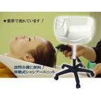 移動式シャンプーユニット ポータブルシャンプー機 洗髪器 洗髪機