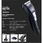 ノビィ- トリマー NBT80 NEW 電気 バリカン コードレス 美容師 理容師 専用 業務用 プロ仕様