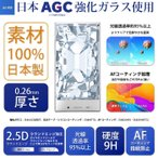 AQUOS CRYSTAL 強化ガラスフィルム 305SH アクオスクリスタル 保護シート 液晶保護フィルム 気泡防止 指紋防止 硬度9H 0.26mm JGLASS