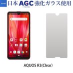 AQUOS R3 SH-04L(docomo) ,SHV44(au)、AQUOS R3(Softbank)強化ガラスフィルム 保護シート 気泡防止 指紋防止 硬度9H 0.33mm JGLASS