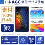 AQUOS PHONE SERIE SHL25 強化ガラスフィルム アクオス SHL25 液晶保護フィルム 気泡防止 指紋防止 硬度9H 0.33mm JGLASS
