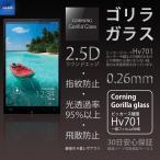 ゴリラガラス AQUOS PAD SHT22 ガラスフィルム アクオスSHT22 強化ガラス 液晶保護フィルム 気泡防止 指紋防止 硬度9H 0.26mm JGLASS