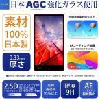 AQUOS Xx 404SH 強化ガラスフィルム アクオスXx 404SH 保護シート 液晶保護フィルム 気泡防止 指紋防止 硬度9H 0.33mm JGLASS