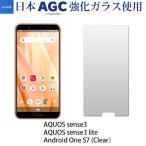 AQUOS sense3 強化ガラスフィルム アクオスセンス SH-02M,SHV45 保護シート 気泡防止 指紋防止 硬度9H 0.33mm JGLASS
