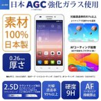 Huawei Ascend G620S ガラスフィルム アセンド G620S 保護シート 液晶保護フィルム 気泡防止 指紋防止 硬度9H 0.26mm JGLASS
