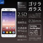 Huawei Ascend G620S 強化ガラスフィルム ゴリラガラス アセンド G620S 保護シート 液晶保護フィルム 気泡防止 指紋防止 硬度9H 0.26mm JGLASS