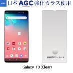 Galaxy S10 強化ガラスフィルム ギャラクシーS10 (docomo)sc-03L,(au)scv41 保護シート 3D加工 9H 0.33mm JGLASS