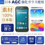 Galaxy S5 Active ガラスフィルム SC-02G ギャラクシーS5 アクティブ 強化ガラス 液晶保護フィルム 気泡防止 指紋防止 硬度9H 0.23mm JGLASS