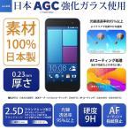 HTC J BUTTERFLY HTL23 ガラスフィルム HTL23 強化ガラス HTC バタフライ 液晶保護フィルム 気泡防止 指紋防止 硬度9H 0.23mm JGLASS