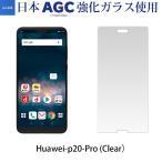 HUAWEI P20 Pro HW-01K 強化ガラス 液晶保護フィルム  気泡防止  指紋防止  硬度9H  0.33mm  JGLASS 日本旭硝子