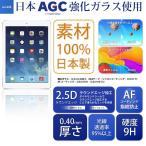 JGLASS iPad mini 1/2/3 ガラスフィルム アイパッドミニ1/2/3 強化ガラス 保護シート 液晶保護フィルム 気泡防止 指紋防止 硬度9H 0.4mm JGLASS