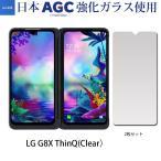 LG G8X ThinQ  強化ガラス 液晶保護フィルム  気泡防止  指紋防止  硬度9H  0.33mm  JGLASS 日本旭硝子