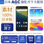 強化ガラスフィルム Nexus5X 保護シート ネクサスファイブエックス 液晶保護フィルム 気泡防止 指紋防止 硬度9H 0.15mm JGLASS