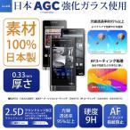 SONY WALKMAN NW-ZX2 NW-ZX1 NW-F880シリーズ フィルム 強化ガラス 保護フィルム JGLASS 極薄 0.33mm 日本旭硝子 高光沢 液晶保護フィルム 100%日本製素材