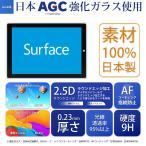 Surface pro 2017, Surface Pro4 共用 強化ガラスフィルム サーフェスプロ 液晶保護フィルム 気泡防止 指紋防止 硬度9H 0.23mm JGLASS