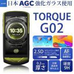 京セラ TORQUE G02 保護シート 強化ガラスフィルム  au トルク G02 液晶保護 フィルム 0.2mm 気泡防止 指紋防止 硬度9H JGLASS