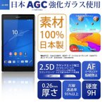 XPERIA Z3 Tablet Compact 強化ガラスフィルム エクスペリアZ3 タブレット コンパクト 液晶保護フィルム 気泡防止 指紋防止 硬度9H 0.23mm JGLASS