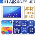 XPERIA Z4 Tablet 強化ガラスフィルム エクスペリアZ4タブレット 液晶保護フィルム 気泡防止 指紋防止 硬度9H 0.4mm JGLASS