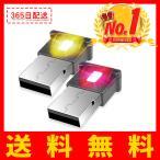 【楽天ランキング1位】USBライト 2個セット 日本語パッケージ イルミライト 8色 LED 車内ライト 雰囲気ランプ 室内夜間ライト JGP-050