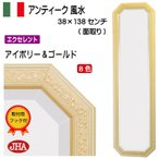 姿見・姿見鏡 イタリア製 JHAアンティーク風水ミラー (アイボリー・ゴールド)八角形W375×H1375