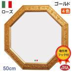 (再入荷)八角鏡 イタリア製 JHAアンティーク風水ミラー 風水鏡 ローズ (金運ゴールド)八角形(L) W495×H495  壁掛け鏡 八角ミラー 木質